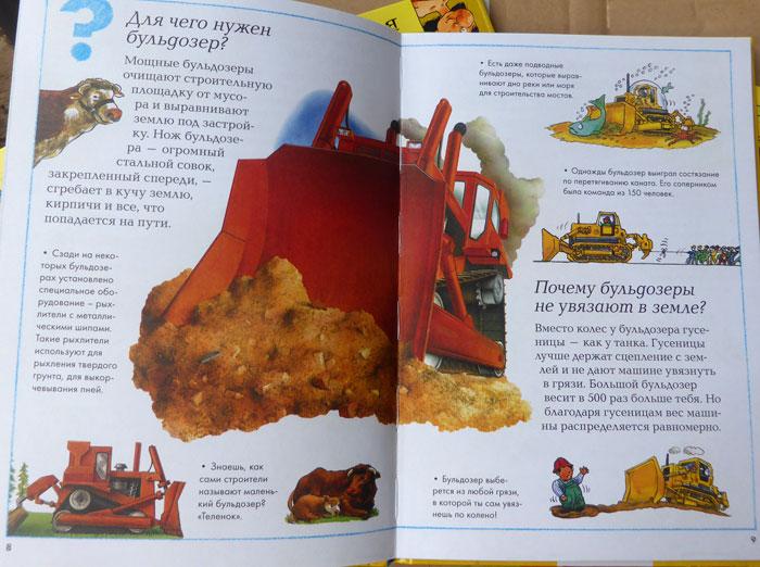 enciclopedia_umnikov1