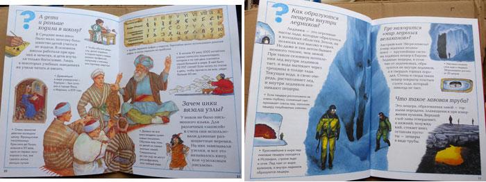 enciclopedia_umnikov2