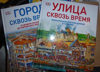 gorod_skvoz_vremya